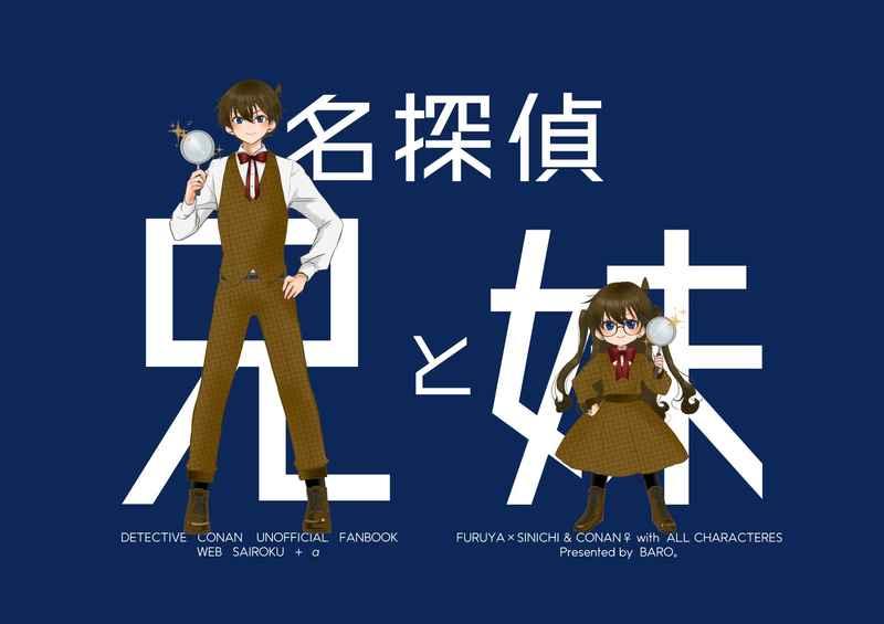 名探偵 兄と妹 【再販】 [しばいぬ。(バロ。)] 名探偵コナン