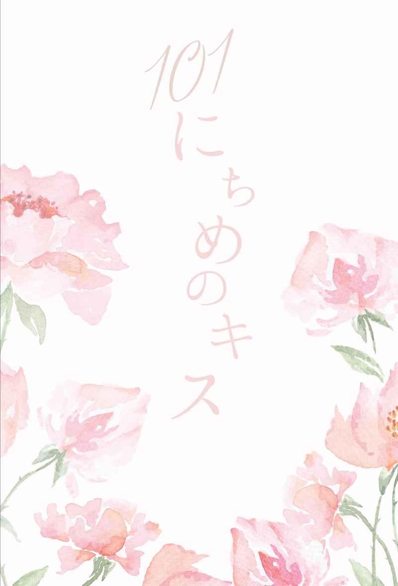 101にちめのキス(A5版) [ぴよのおうち(ぴよ)] 刀剣乱舞
