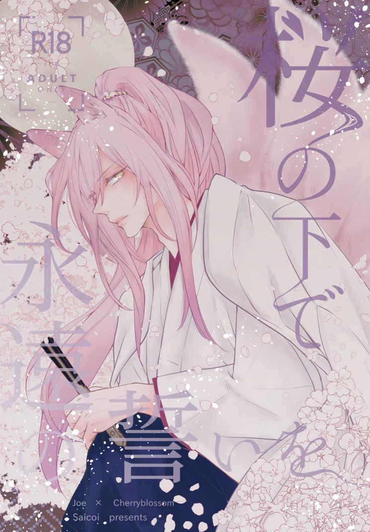 桜の下で永遠の誓いを [Saicoi(かのえ)] SK∞ エスケーエイト