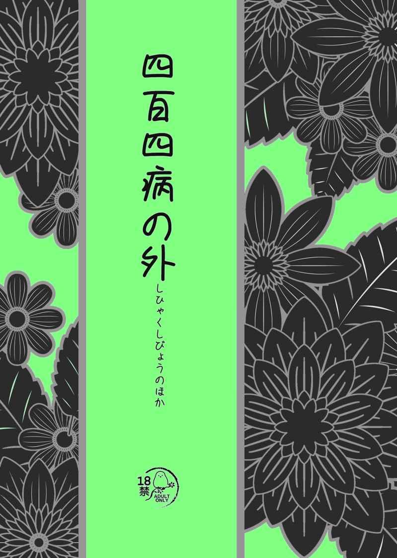 四百四病の外 [月光gecko(まひろ)] SK∞ エスケーエイト