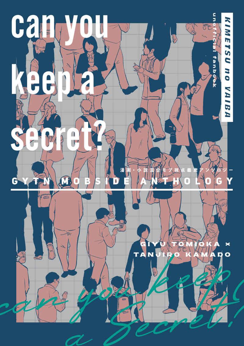 【ノベルティ:A】Can you keep a secret? [あんかけさん(椎名)] 鬼滅の刃