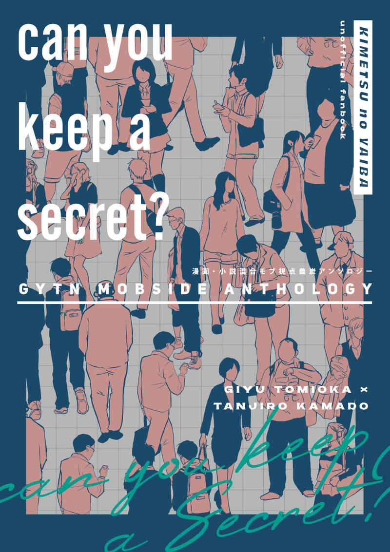 【ノベルティ:B】Can you keep a secret?  [あんかけさん(椎名)] 鬼滅の刃
