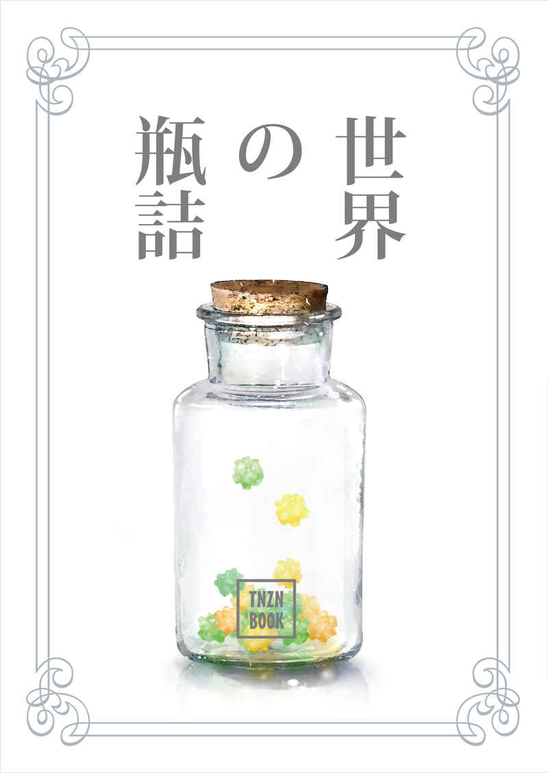 世界の瓶詰 [水母(楠木ペキ)] 鬼滅の刃