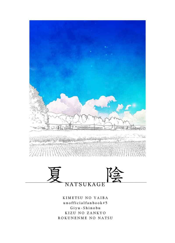 夏陰 [越豪屋(レンゲ)] 鬼滅の刃