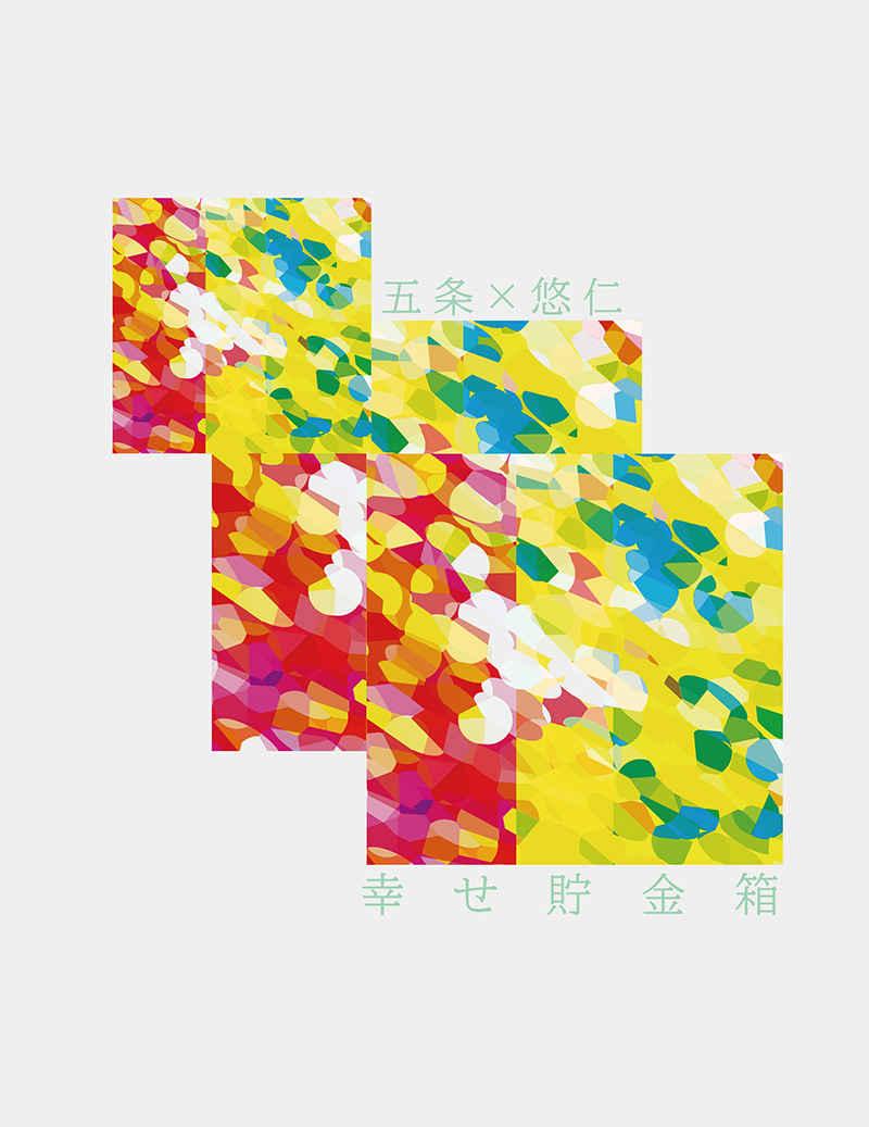 幸せ貯金箱 [KAEDE(櫻井新)] 呪術廻戦