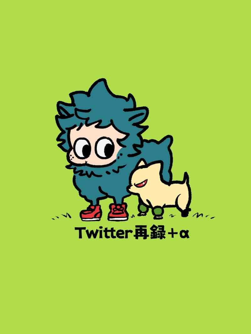 Twitter再録+a [alakico(きてみち)] 僕のヒーローアカデミア