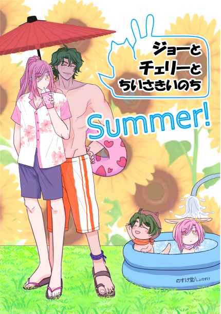 ジョーとチェリーとちいさきいのち Summer! [のすけ堂(しょのすけ)] SK∞ エスケーエイト