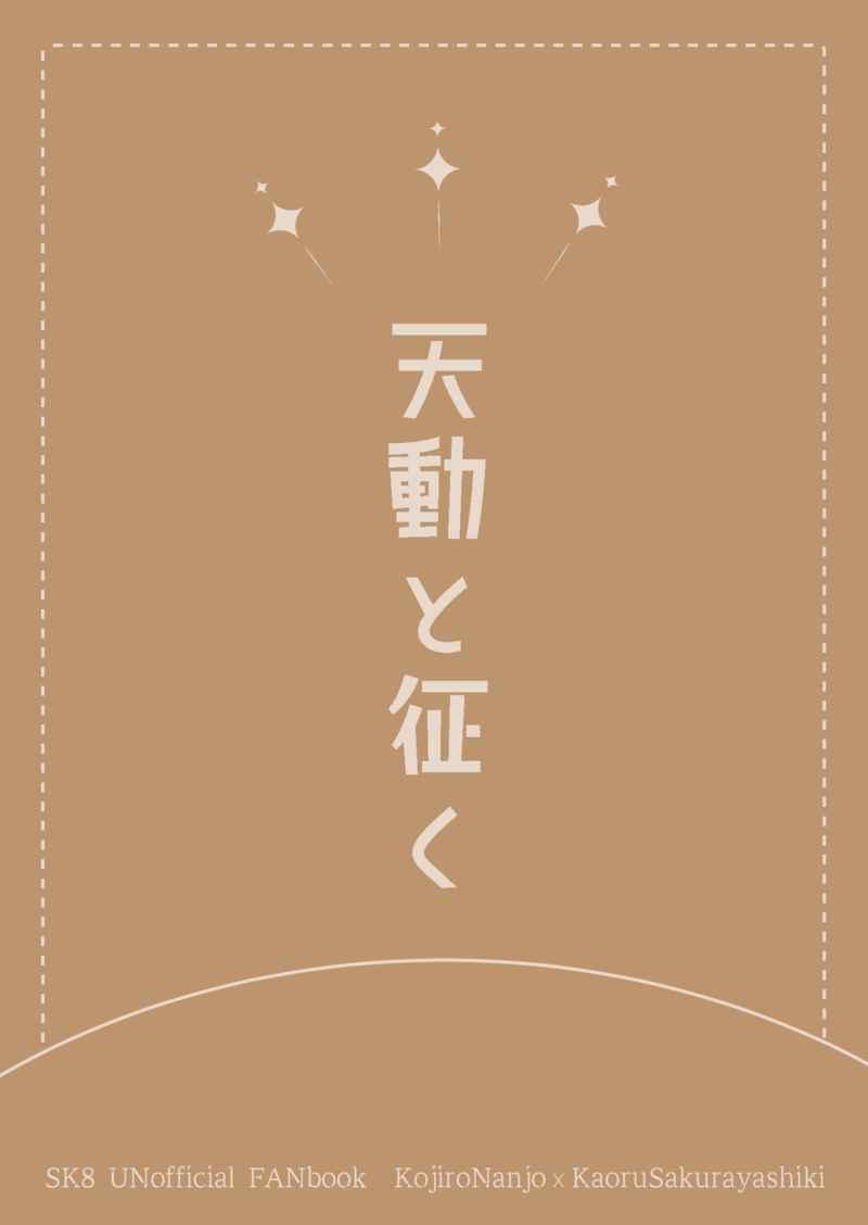 天動と征く [チチトティーダ(梅カルボ)] SK∞ エスケーエイト