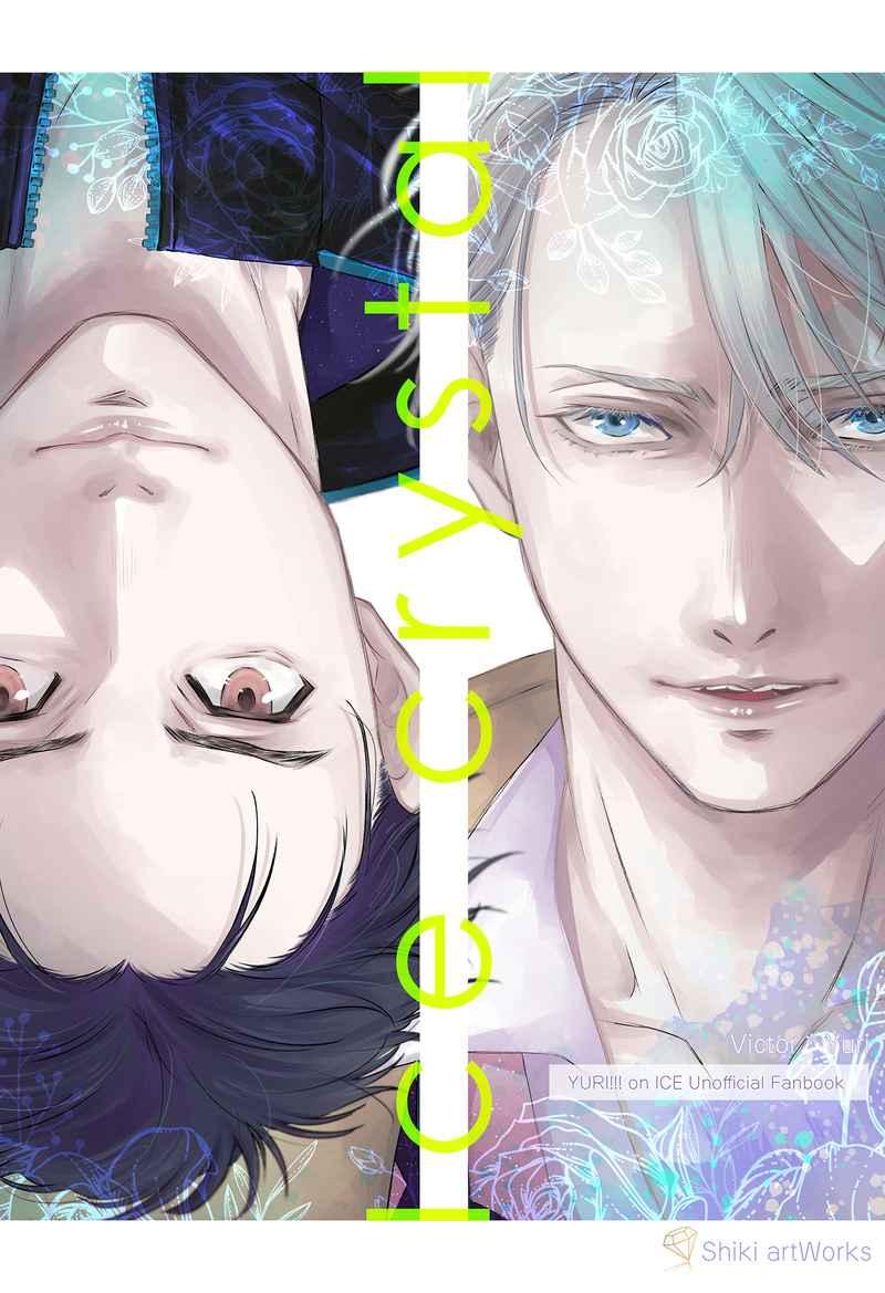 Ice Crystal(ノベルティ付) [OutLine(しき)] ユーリ!!! on ICE