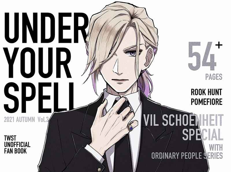 UNDER YOUR SPELL vol.3 [第二研究室(伊勢)] その他