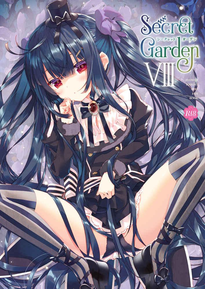 Secret Garden 8 [ActiveMover(有河サトル)] FLOWER KNIGHT GIRL
