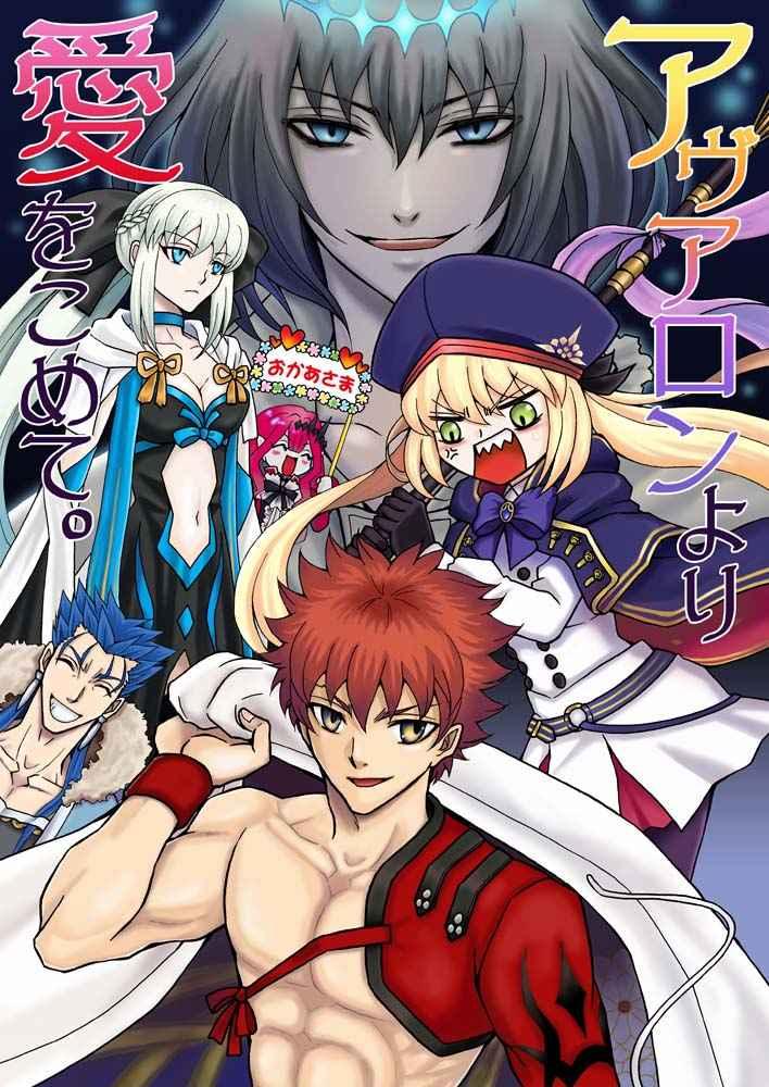 アヴァロンより愛をこめて。 [バーニングパンチ/天破侠乱(吉田カツミ)] Fate/Grand Order
