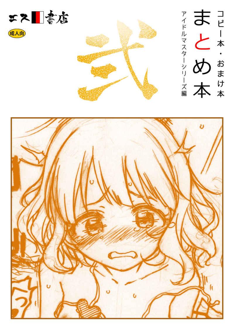 コピー本・おまけ本 まとめ本 弐 アイドルマスターシリーズ編 [エス書店(さんい)] THE IDOLM@STER