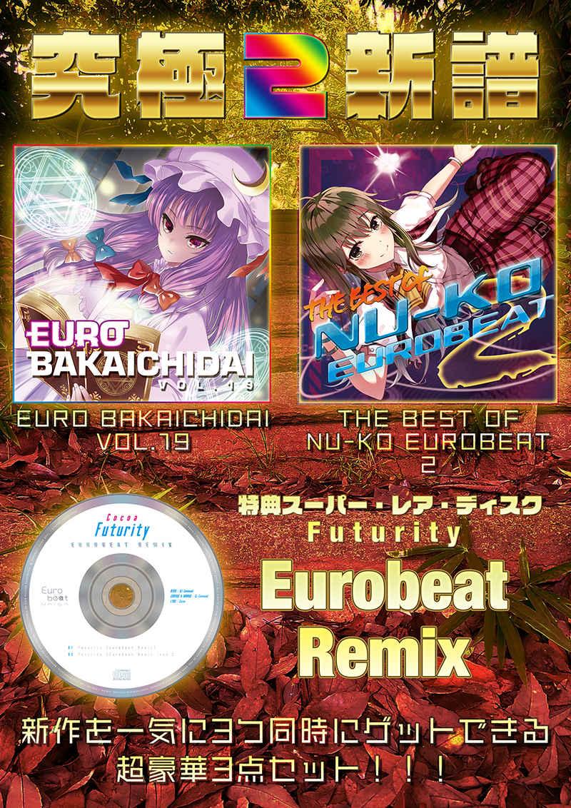 究極2新譜+特典付きスペシャル限定セット [Eurobeat Union(DJ Command)] 東方Project