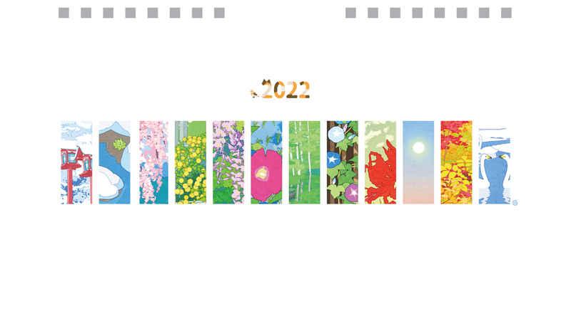 2022年セパレートカレンダー [悠々閑々(11)] オリジナル