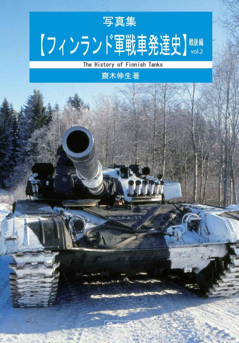 写真集 フィンランド軍戦車発達史 戦後編Vol.2 [芬蘭堂(齋木伸生)] オリジナル