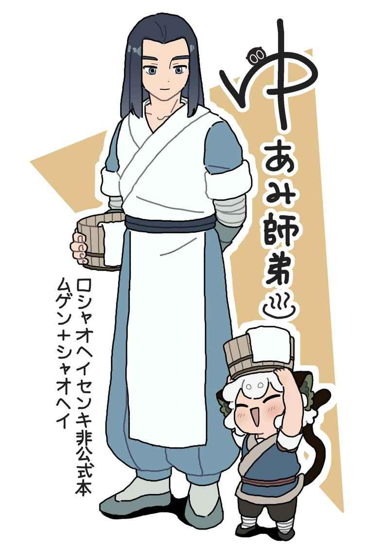 ゆあみ師弟 [ゆとりん(c)] 羅小黒戦記