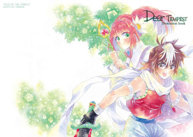 Dear TEMPEST Illustration book [KUROMAME(二色ケイ)] テイルズシリーズ
