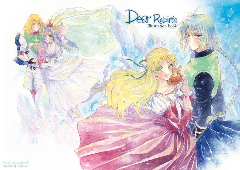 Dear Rebirth Illustration book [KUROMAME(二色ケイ)] テイルズシリーズ