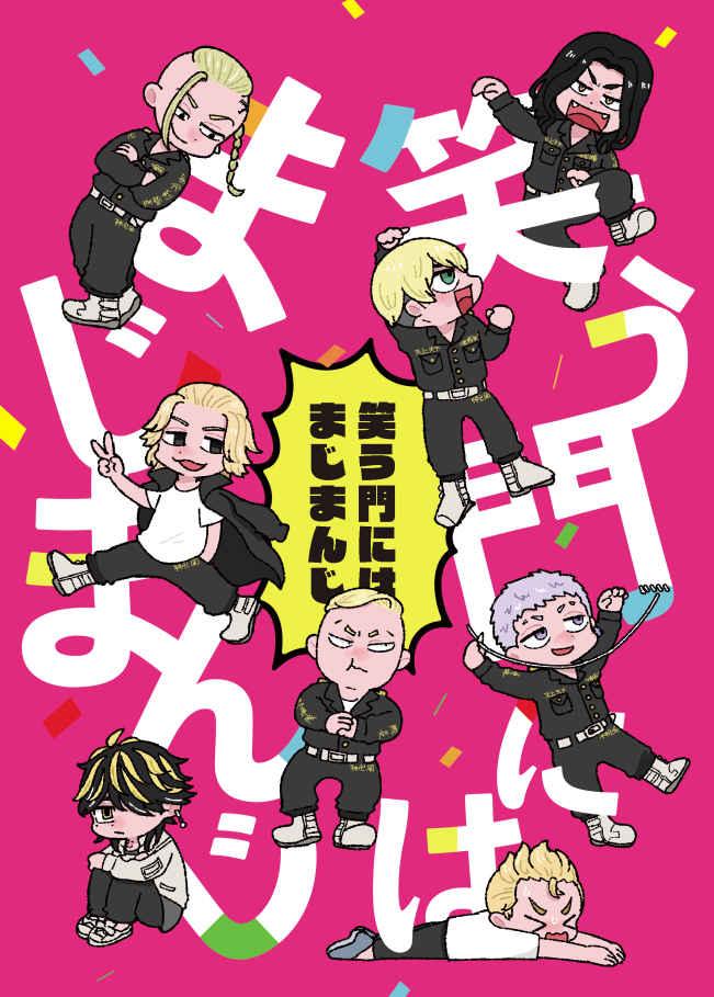 笑う門にはまじまんじ [なんやこいつ隊(にゃろぺこぴ)] 東京卍リベンジャーズ