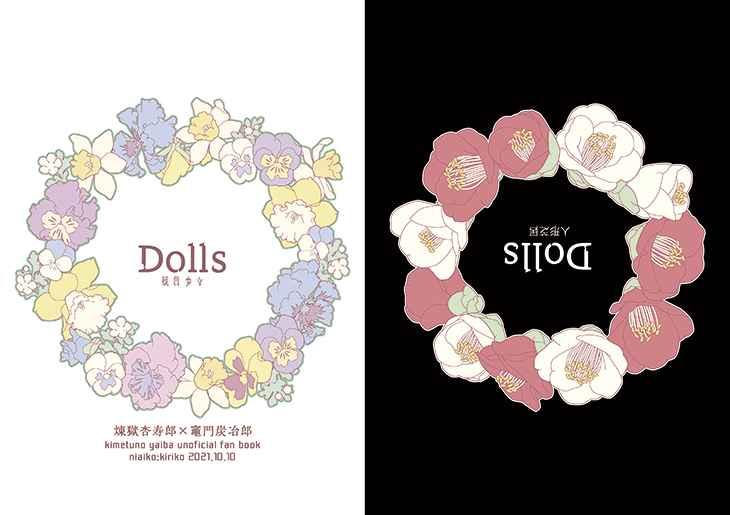 Dolls [にあいこ(きりこ)] 鬼滅の刃