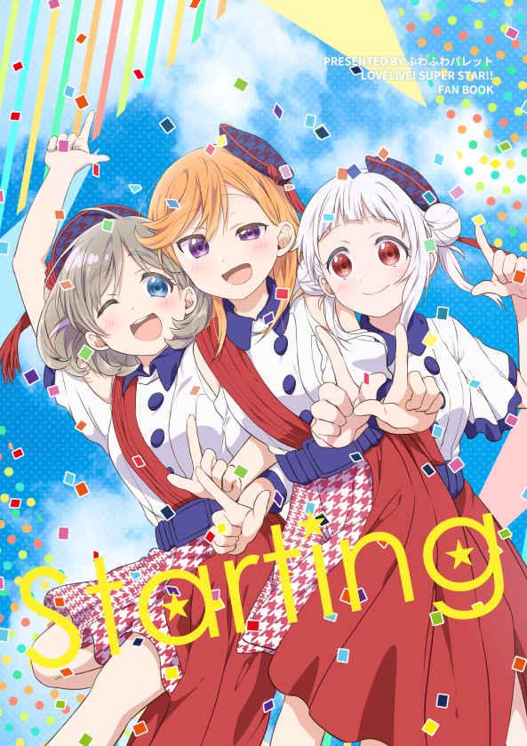 Starting [ふわふわパレット(HIRO)] ラブライブ!スーパースター!!