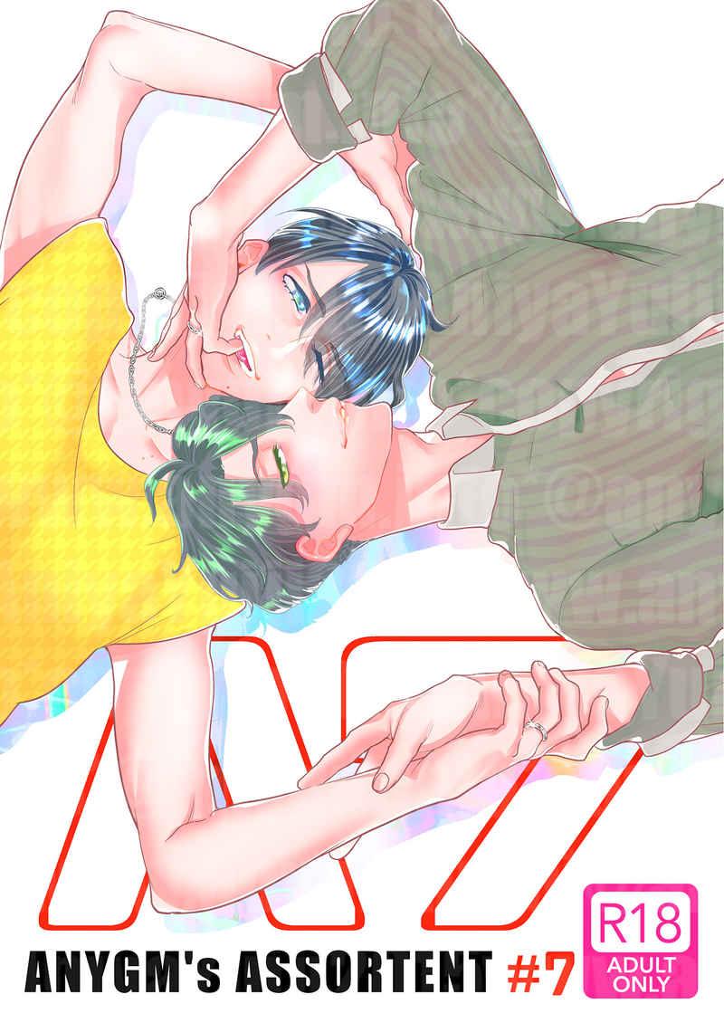 A7「週末だけのおたのしみ」 [阿仁谷組(阿仁谷ユイジ)] オリジナル