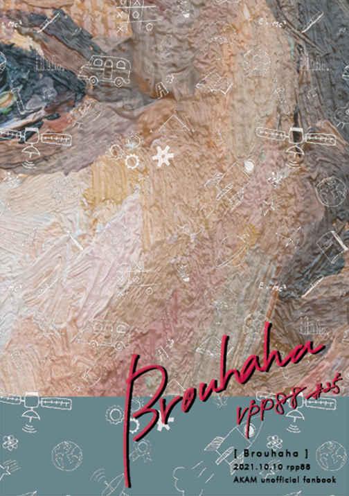 Brouhaha [ラップップ88(ちよ子)] 名探偵コナン