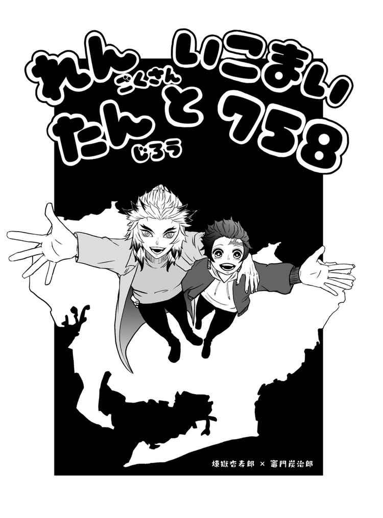 れんたんといこまい758 [いっぱいおっぱい(ぽこ☆)] 鬼滅の刃