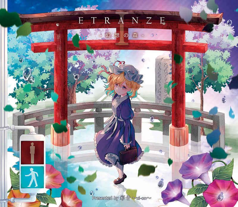 ETRANZE 1 -幻想の森- [彩音 ~xi-on~(彩音 ~xi-on~)] 東方Project