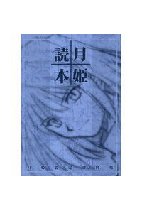 (古物)月姫読本