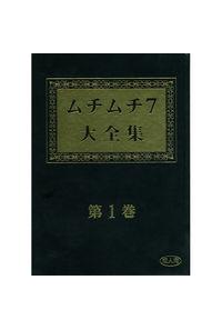 (古物)ムチムチ7大全集 第1巻
