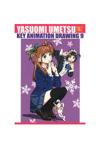 (古物)YASUOMI UMETSU KEY ANIMATION DRAWING 9