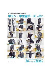 トレス可能な男子ポーズ集(4)学ラン・学生服ポーズ【PDFつき】