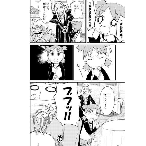 よつばじょ!3