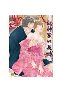 龍神家の花嫁