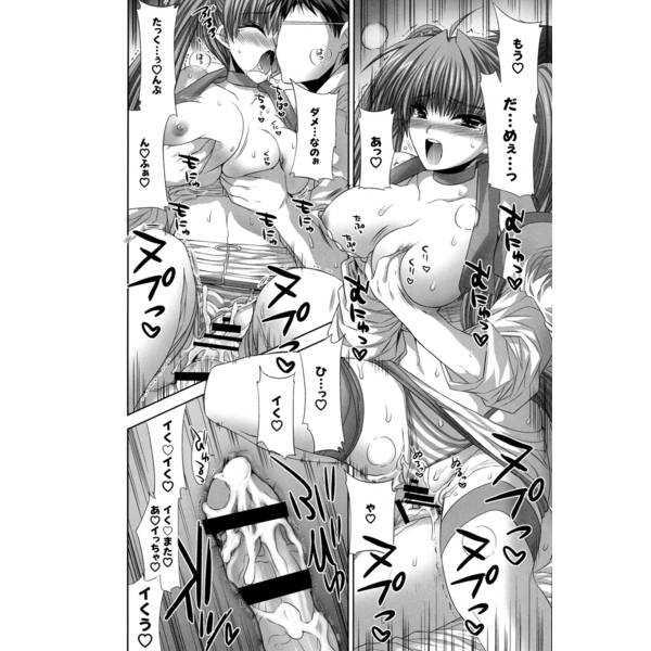 真髄 Vol.6 上巻