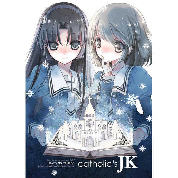 Catholic's JK [鳩のたまご(羽戸らみ(RAMI))] オリジナル