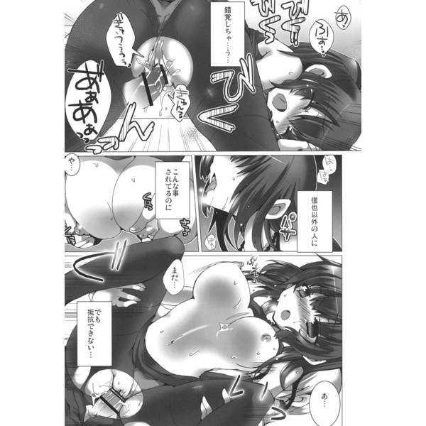 真髄 未亡人Ver. vol.2 下巻