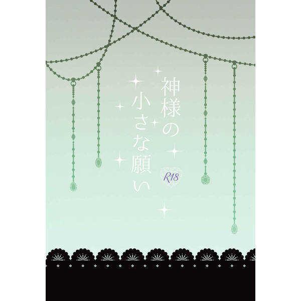 神様の小さな願い [LOKA(LONI)] ジョジョの奇妙な冒険