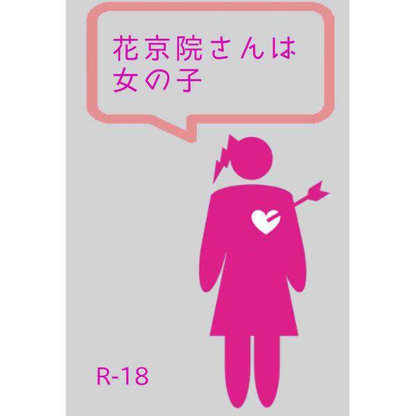 花京院さんは女の子 [LOKA(LONI)] ジョジョの奇妙な冒険