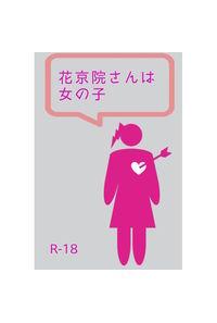 花京院さんは女の子