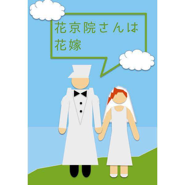 花京院さんは花嫁