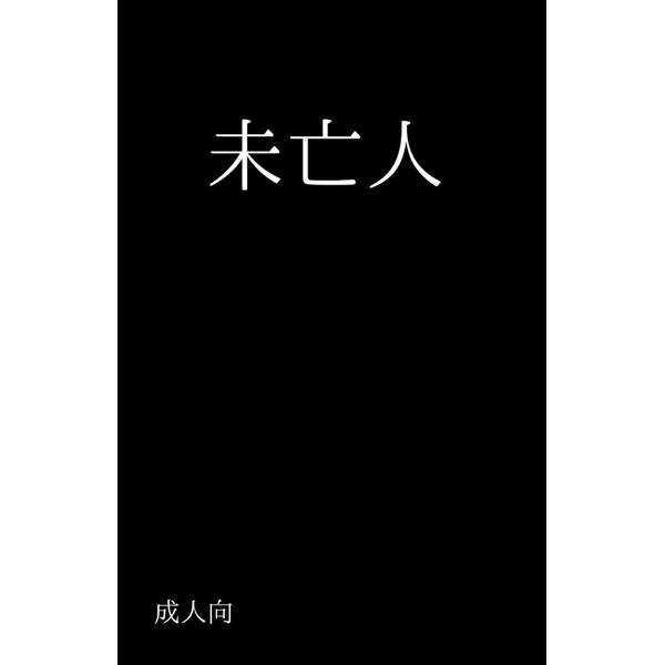 未亡人 [LOKA(LONI)] ジョジョの奇妙な冒険
