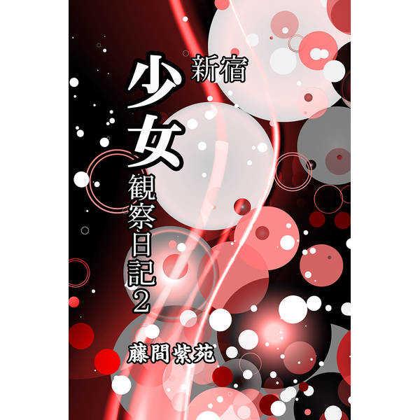 新宿少女観察日記2