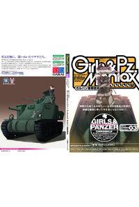 ガルパン軍事読本03