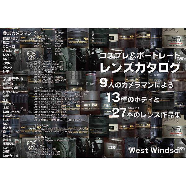 コスプレ&ポートレート レンズカタログ(電子書籍版) [West Windsor(レキ)] コスプレ