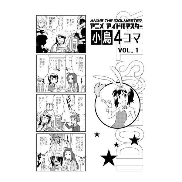 アニメ「アイドルマスター」小鳥4コマ Vol.1 [アダルテリー亭(雪野路)] THE IDOLM@STER