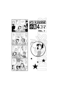 アニメ「アイドルマスター」小鳥4コマ Vol.1