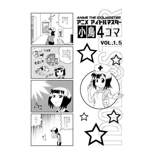 アニメ「アイドルマスター」小鳥4コマ Vol.1.5 [アダルテリー亭(雪野路)] THE IDOLM@STER